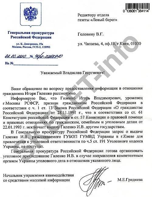 Гиленко прокуратура