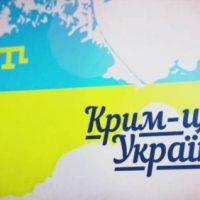 Крым Украина