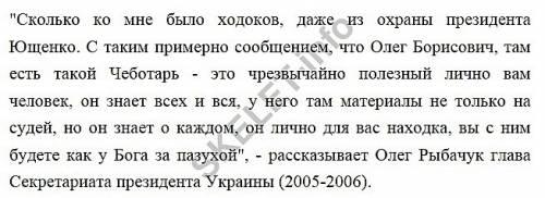 Рыбачук Чеботарь