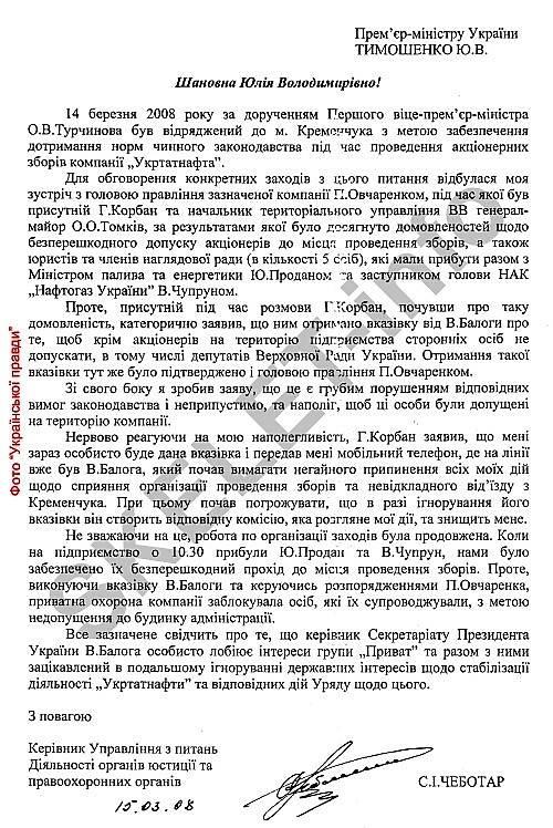 Тимошенко Укртатнафта
