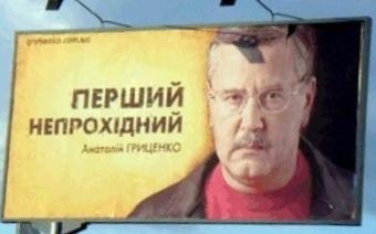 Гриценко реклама