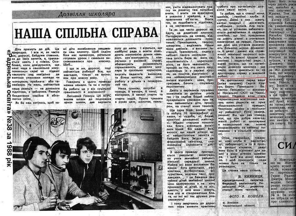 Приходько газета Освита