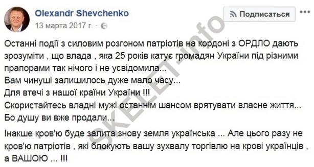Шевченко Фейсбук
