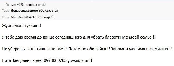 Виктор Заец из «Всеукраинского союза народных реформ» угрожает СМИ