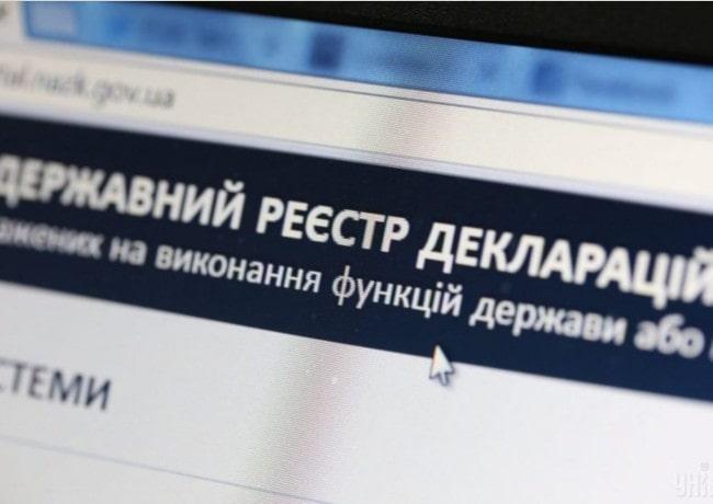 Святослав Вакарчук декларация