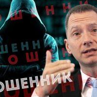 Начало сомнительной деятельности Бориса Ложкина