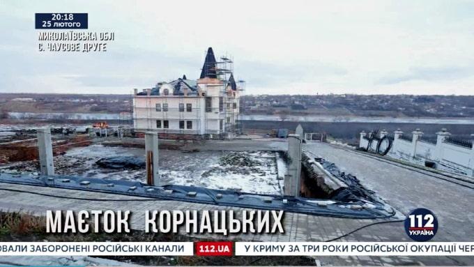 дом Корнацких