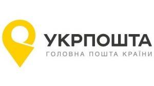 «Укрпочта» купит информационную систему за 197 миллионов • SKELET-info