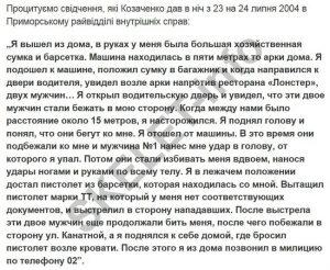 Чекита Геннадий Леонидович верткий жулик-сепаратист в рядах БПП