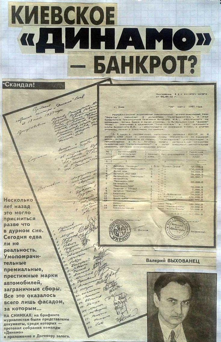 Динамо Киев Суркис
