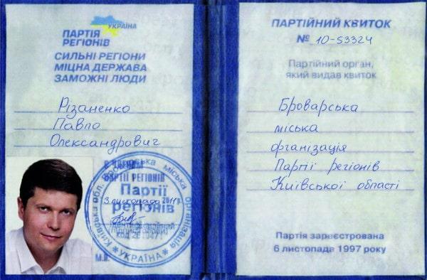 Ризаненко Партия Регионов