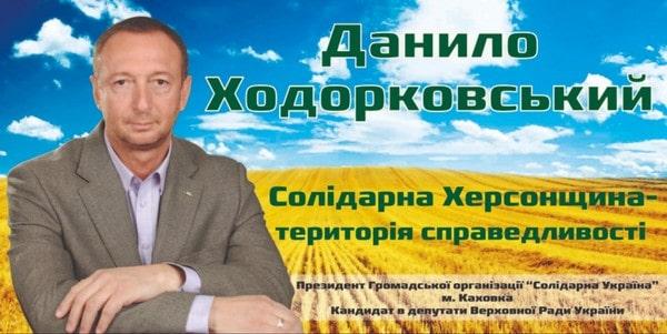 big_hodorkkkovv-min.jpg