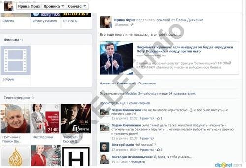 Фриз Фейсбук