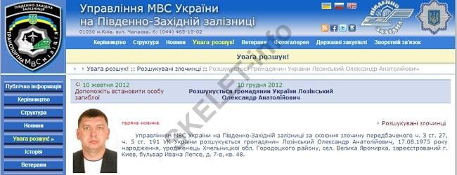 Лозинский Александр Анатольевич, розыск