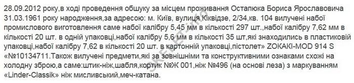 Остапюк Борис: неуловимый расхититель «Укрзализныци