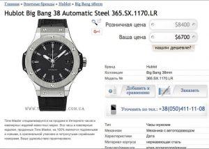 chasy_Povoroznik-300x214.jpg