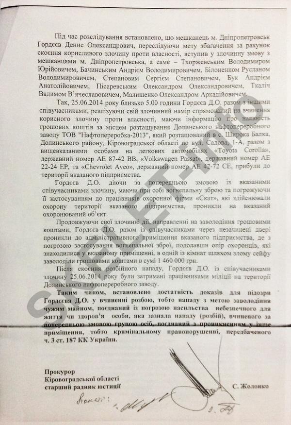 Гордеев Денис: почему «циничные бандеры» убили украинского офицера?  ЧАСТЬ 2