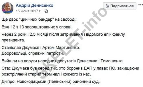 Андрей Денисенко, Днепр