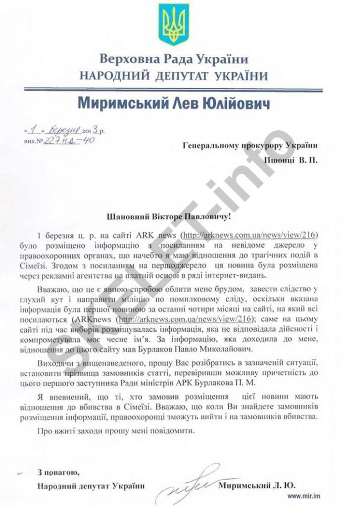 Бурлаков Павел: как бывший регионал попал в список «Единой России»