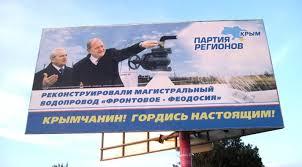 Partiya_Regionov.jpg