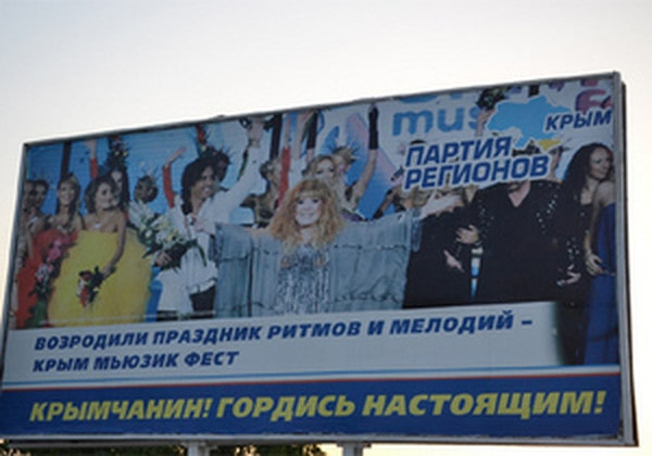 Partiya_Regionov2.jpg