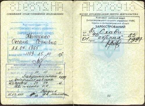 Денис Гордеев паспорт