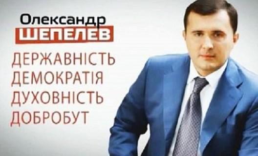 Шепелев Батькивщина БЮТ