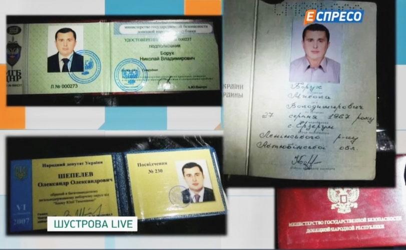 документы и удостоверения Шепелева, паспорт