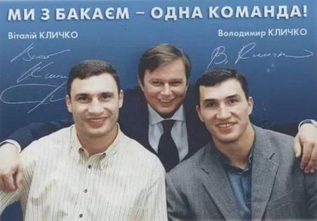 Игорь Бакай и братья Кличко