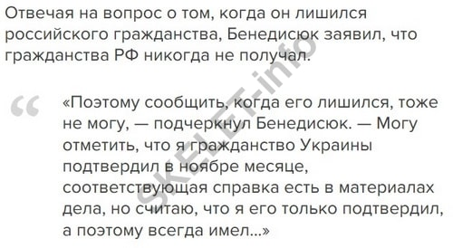 Игорь Бенедисюк: куда бежит карманный судья Порошенко?