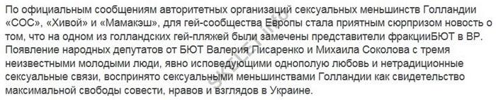 Валерий Писаренко: «мальчик» Губского, партнер Портнова, «брелок» Кернеса