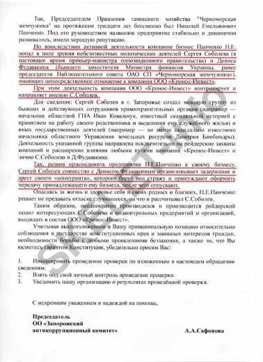 """Fidashkin1 - Денис Фудашкин и финансовые """"оборотни"""": таинственная история"""