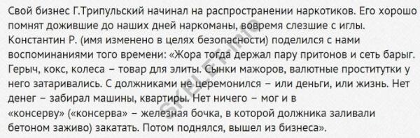 Григорий Трипульский: адвокат рейдеров и «одноруких бандитов». ЧАСТЬ 1