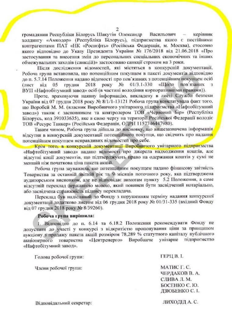 зачем нефтяной капитан белорусской коррупции пришвартовался в Украине? ЧАСТЬ 2