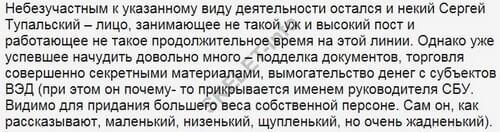 Сергей Тупальский Передерий