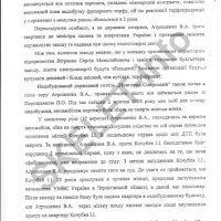 АтАтрошенко документ судрошенко Владислав: черниговский «пекарь» золотых батонов. ЧАСТЬ 2