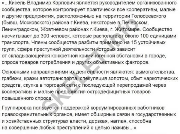 Сергей Садовой Голосеевская РГА